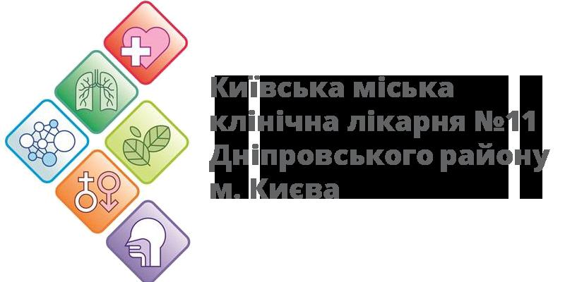 Київська міська клінічна лікарня №11